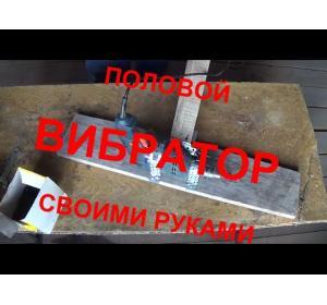 Embedded thumbnail for Виброрейка из дрели
